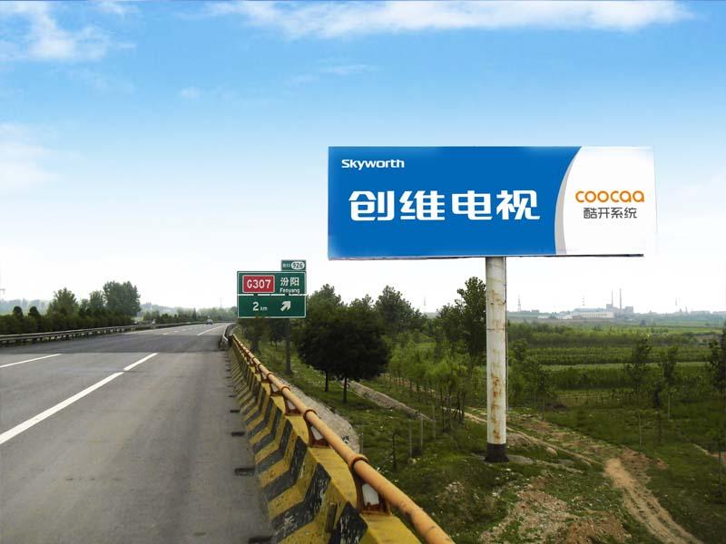 Highway billboard advertising